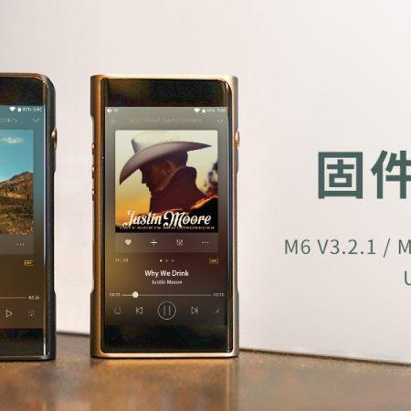 【USB DAC优化】M6 V3.2.1、M6 Pro V1.3.1 固件更新。